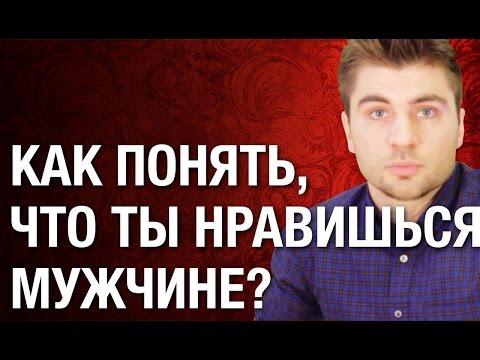 Как понять, что ты нравишься мужчине? Элементарный способ как понять, что ты нравишься мужчине?