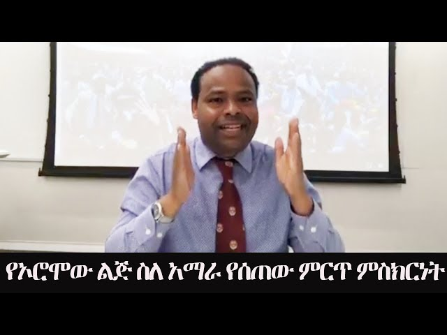 Testimony of the Oromo Guy about Amhara