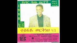 Tesfaye Workneh - Ere mulu mulu