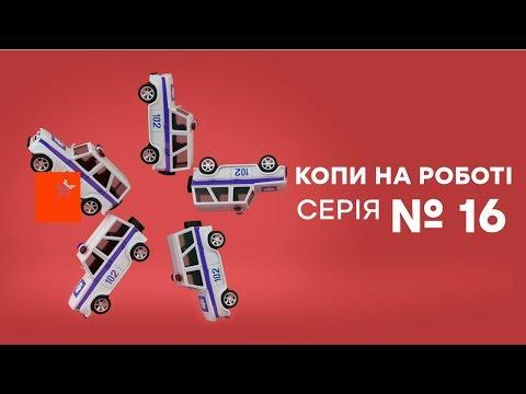 Копы на работе - 1 сезон - 16 серия