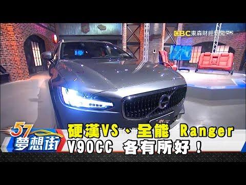 台灣-夢想街57號-20180621 硬漢VS、全能 Ranger、V90CC 各有所好!