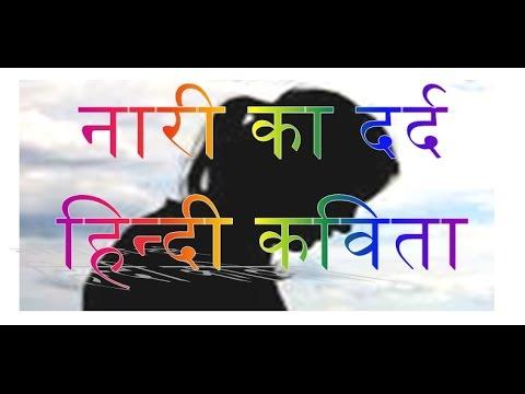 nari ka dard  Hindi Poem by rsyadav. हिन्दी पढ़ना सीखें