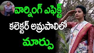 Collector Amrapali Dressing Style Changed After KCR Warned | Warangal Collector Amrapali | TTM