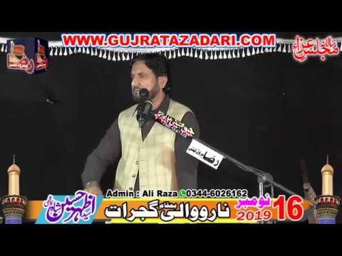 Zakir Syed Iqbal Hussain Shah Bajarwala | 16 Novermber 2019 | Narowali Gujrat || Raza Production