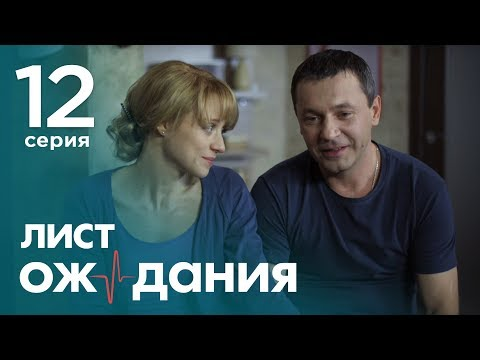 Лист ожидания. Серия 12. Waiting List. Episode 12.