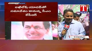 Live Report | CM KCR Started Vizag From Begumpet Airport  Telugu