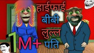 पति पत्नी, Pati Patni one of the best comedy video of Talking Tom