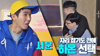 (왕서운) 황광희(Kwang Hee Hwang)vs하온(HAON), 유재석의 선택은? ☞ 김.하.온♥ 요즘애들 8회