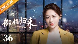《御姐归来》 第36集(大结局)御姐归来大结局:开心胡娜举办婚礼 艾米开心别后重逢(主演:安以轩、朱一龙)  CCTV电视剧