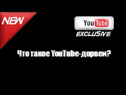 Что такое YouTube дорвеи