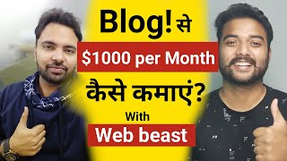 How To Earn $1000 per Month With Blogging in 2020? | Tips With Akash Manhas | WebBeast