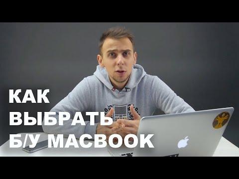 Полное руководство по выбору б/у Macbook