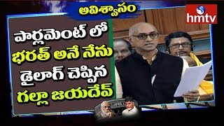 MP Galla Jayadev mentions Bharat Ane Nenu in Parliament | No Confidence Motion Debate | hmtv
