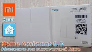 Home Assistant 8.5 - обновление функций выключателей Aqara