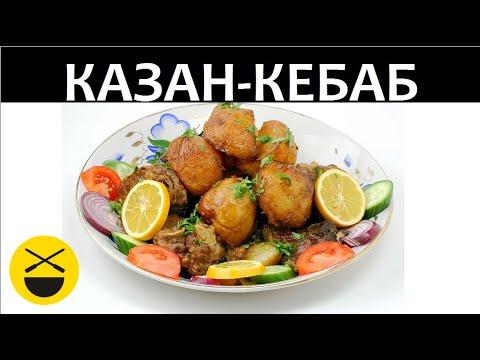 Сталик: картошка с мясом в казане
