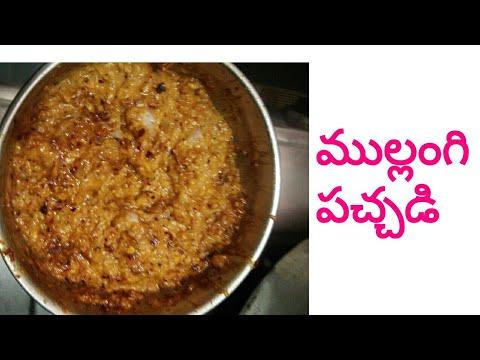 Radish chutney in Telugu/mullangi pacchadi