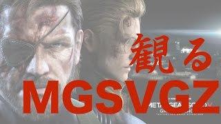download lagu 観るmetal Gear Solid V Ground Zeroes gratis