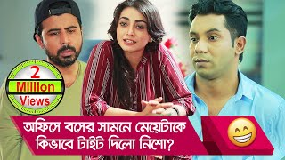 অফিসে বসের সামনে মেয়েটাকে কিভাবে টাইট দিলো নিশো! দেখুন - Bangla Funny Video - Boishakhi TV Comedy