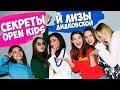 СЕКРЕТЫ Open Kids и Лизы Дидковской mp3