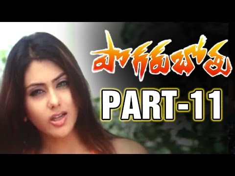 Pogarubothu Full Movie - Part 11 12 -  Ramesh, Namitha, Gajala video