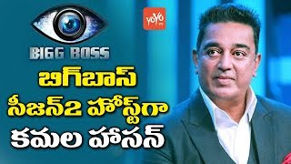 Kamal Hassan Conformed Hosting to Bigg Boss Season 2 Tamil | Bigg Boss 2 Promo