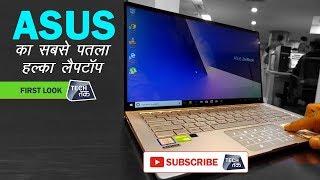 Asus का नया लैपटॉप है सबसे हल्का   Asus Zenbook 13   Tech Tak