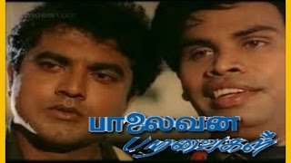 Palaivana Paravaigal (1990)blockbuster Tamil Movie Starring:SarathKumar,Anandaraj,