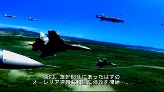ACE COMBAT X Mission 02 Out of the Fire Sランクプレイ