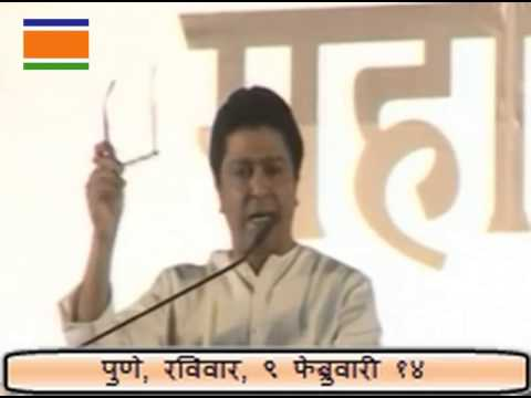 Mr Raj Thackeray's Speech 9th Feb 2014 In Pune (sp College) video
