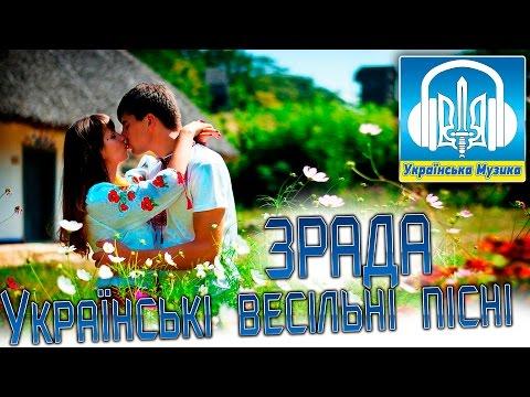 Українські весільні пісні – Зрада [HD]