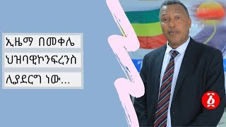 EZEMA To Have A Public Conference At Mekelle
