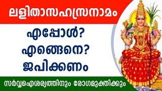 ലളിതാ സഹസ്രനാമ സ്തോത്രം എപ്പോൾ ജപിക്കണം | What are the Benefits of chanting Lalitha Sahasranamam ?