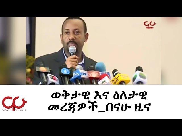 Nahoo TV | Latest Ethiopian News