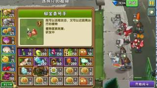 Tuliptrumpeter Gameplay - Plants vs. Zombies 2 (Chinese version)
