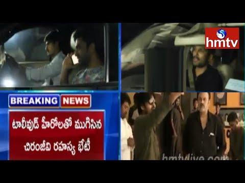 Tollywood Top Heros Attend To Chiranjeevi Secret Meet | Annapoorna Studio | Telugu News | hmtv thumbnail