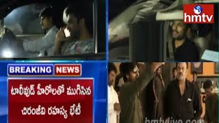 Tollywood Top Heros Attend To Chiranjeevi Secret Meet | Annapoorna Studio  | hmtv