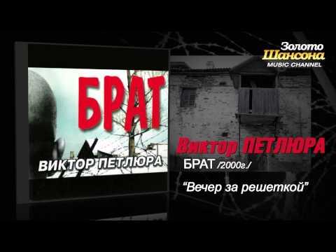 Виктор Петлюра - Вечер за решеткой