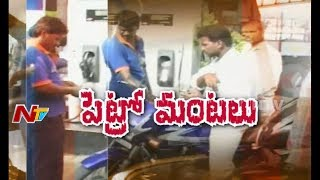 Why Petrol and Diesel Price Increasing? || Diesel Prices Rise To Record High || Special Focus