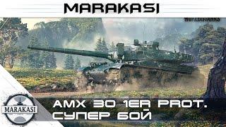 World of Tanks на что способен новый француз AMX 30 1er prototype wot
