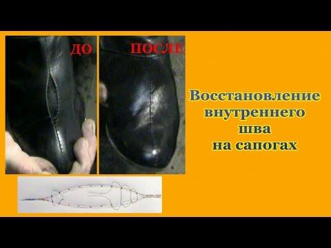 Как ушить обувь в домашних условиях