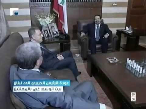 استقبالات الرئيس الحريري واتصالات تهنئة بعودته