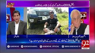 Azam Khan's steps to avoid terrorism | 16 July 2018 | 92NewsHD