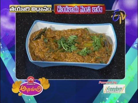 Abhiruchi - Dondakaya Menthi Karam  - దొండకాయ మెంతి కారం