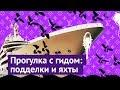 Барселона: яхта Усманова, сенегальцы и какающий Путин