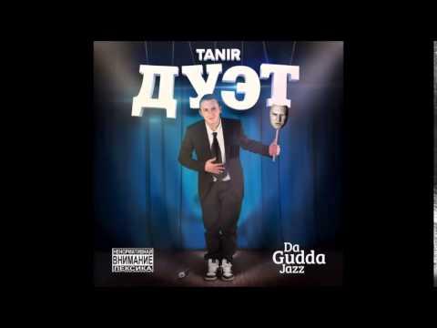 Da Gudda Jazz - Исповедь (ft. Витя CLassic)