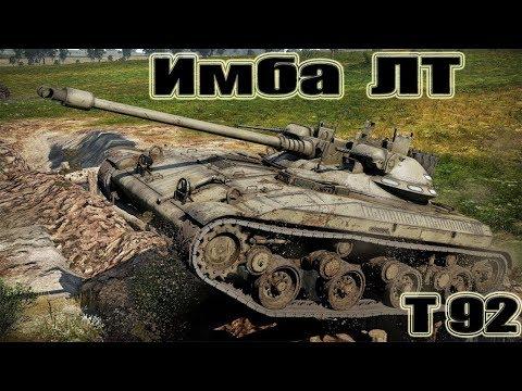 Т92 ЛТ Отличный свет+ ФАРМ+ЛБЗ 15 [ World of Tanks ]