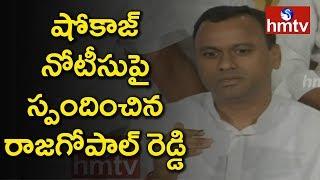 Komatireddy Rajagopal Reddy Response on Congress Party Show Cause Notice | hmtv