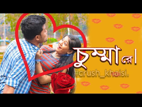 Chumma Song (2017) | Crush Khaisi | Valentine Special Song | Bangla New Song