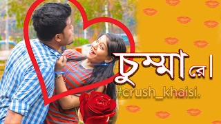 Download Chumma Song (2017) | Crush Khaisi | Valentine Special Song | Bangla New Song 3Gp Mp4