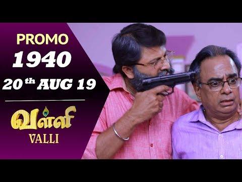 Valli Promo 20-08-2019 Sun Tv Serial Online
